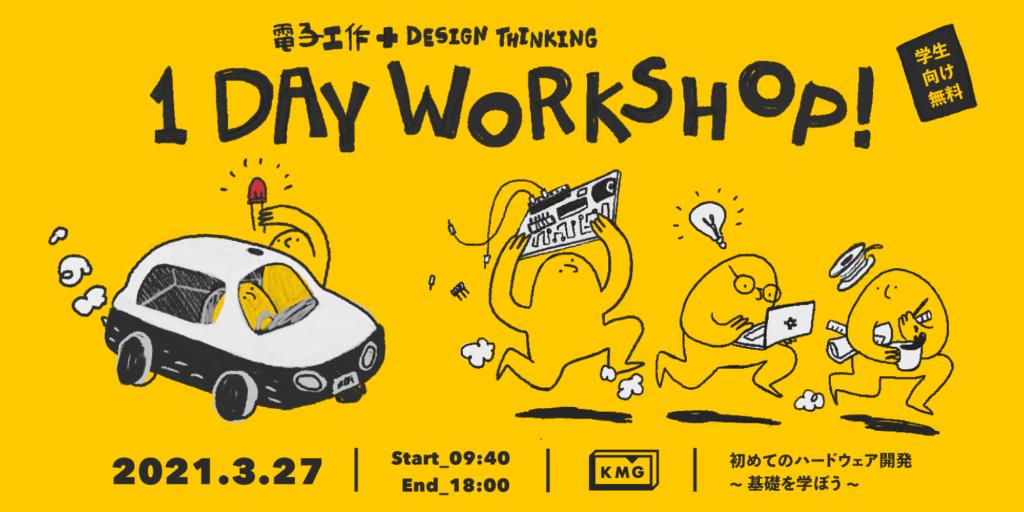 電子工作+Design Thinking 1 day Workshop!